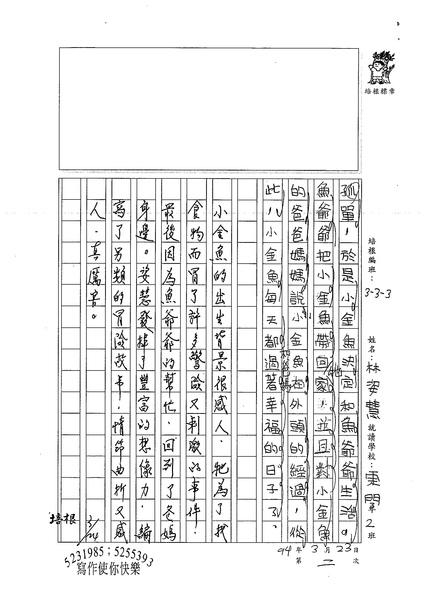 99W3402林姿慧 (3).jpg