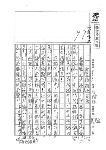 99W3402徐楷程 (1).jpg