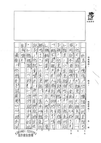 99W3402徐楷程 (2).jpg