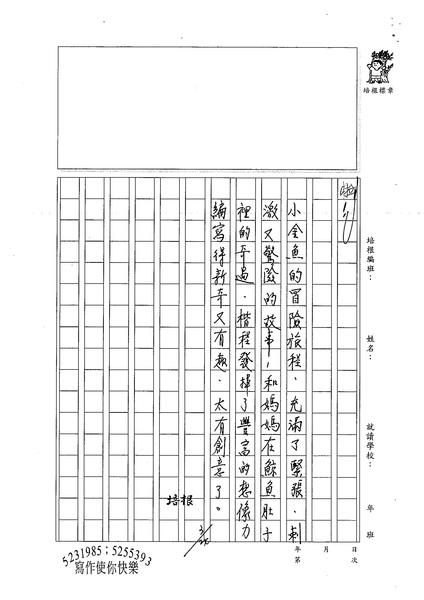 99W3402徐楷程 (3).jpg
