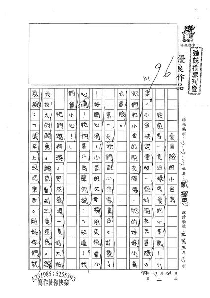 99W3402戴繹恩 (1).jpg