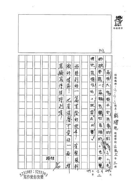 99W3402戴繹恩 (3).jpg