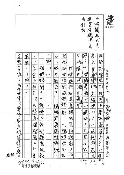 99W4401劉宇傑 (2).jpg