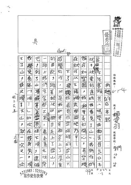 99W4402賴姿羽 (1).jpg