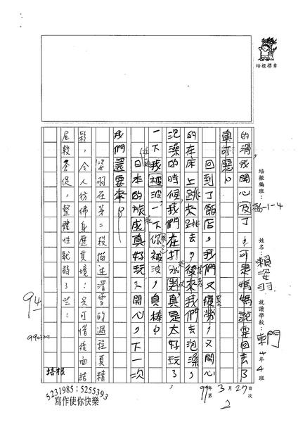 99W4402賴姿羽 (2).jpg