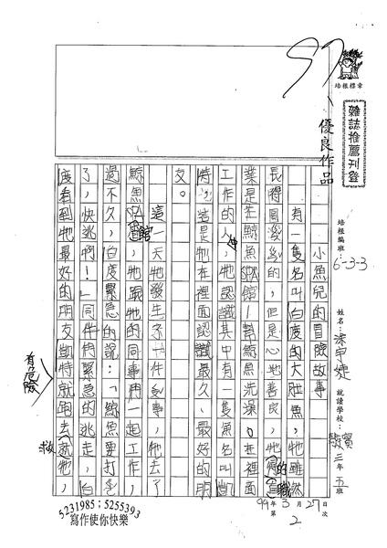 99W3402涂宇婕 (1).jpg