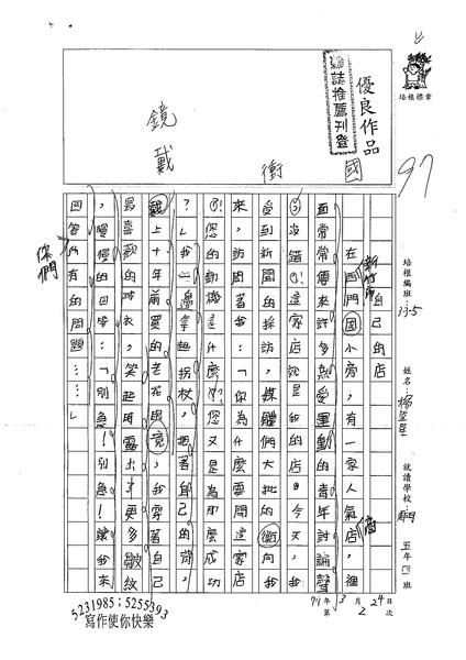 99W5402楊笠笙 (1).jpg