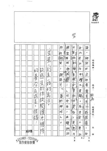 99W5402楊笠笙 (4).jpg
