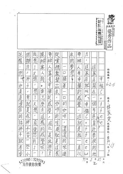 99W5402徐家愛 (1).jpg