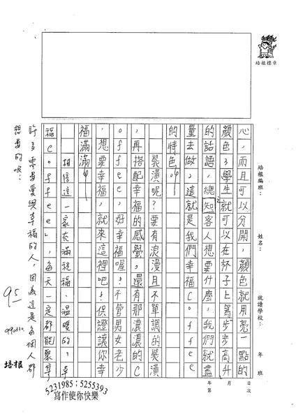 99W5402徐家愛 (2).jpg