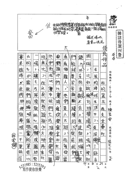 99W6402陳昱安 (1).jpg