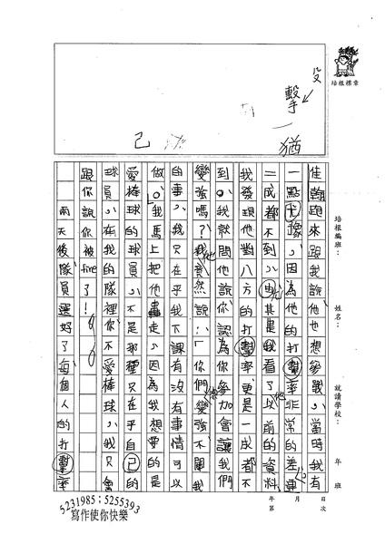 99W6402陳昱安 (2).jpg