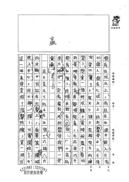 99W6402陳昱安 (3).jpg
