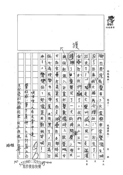 99W6402陳昱安 (5).jpg