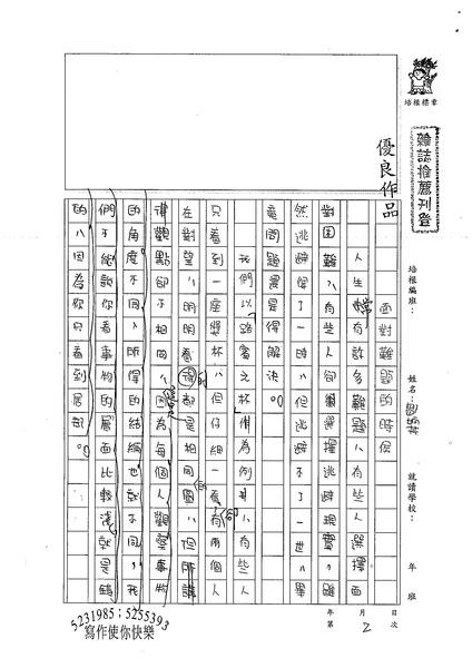 99WA402鄒姠芳 (1).jpg