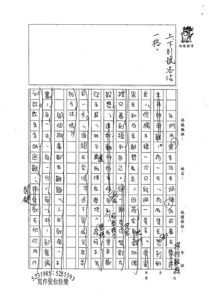 99WA402鄒姠芳 (2).jpg