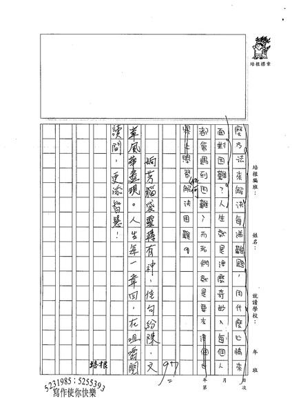 99WA402鄒姠芳 (3).jpg