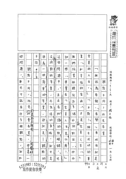 99WA402楊立渝 (1).jpg