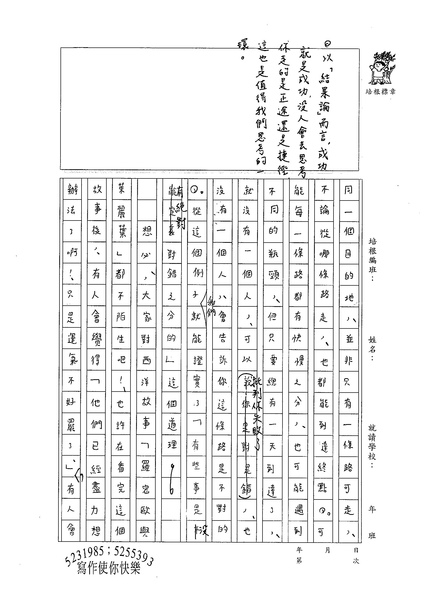 99WA402楊立渝 (2).jpg