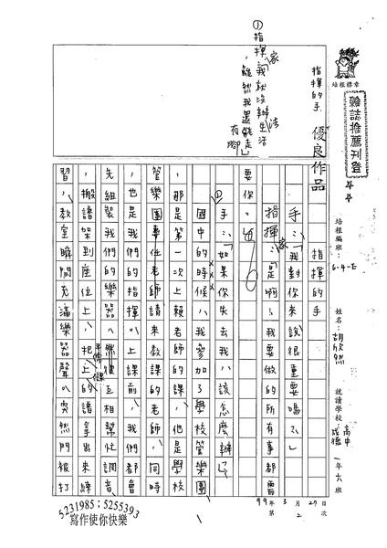 99WE402胡欣然 (1).jpg