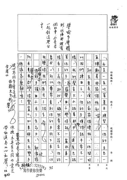 99WE402胡欣然 (3).jpg