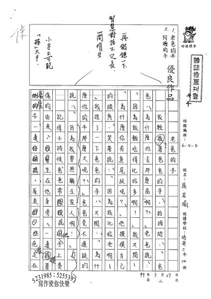 99WE402張若瑜 (1).jpg