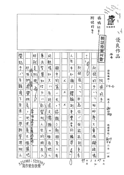 99WE402謝竺珊 (1).jpg