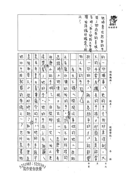 99WE402謝竺珊 (2).jpg