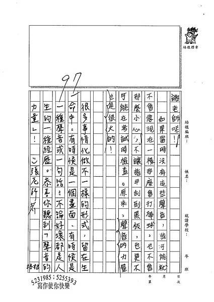 100W6408林祐婕 (3).jpg
