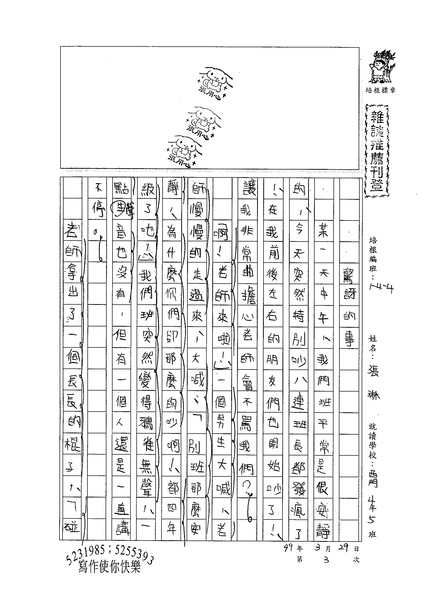 99W4403張琳 (1).jpg