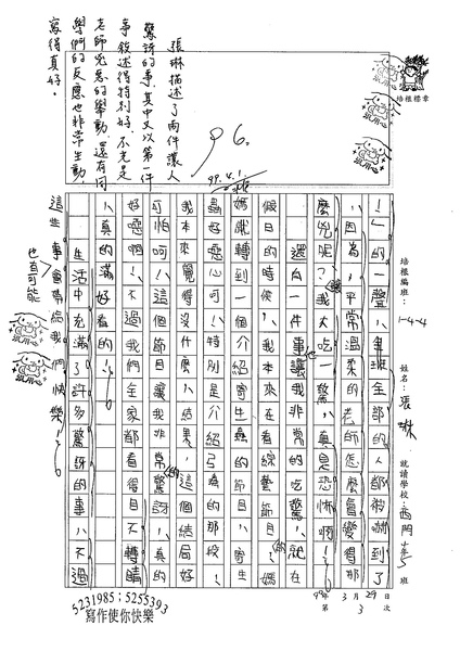 99W4403張琳 (2).jpg