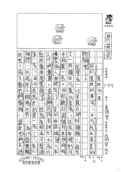 99W4403童靖雯 (1).jpg