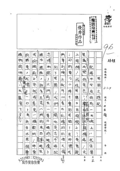 99W4402林庭暐 (1).jpg