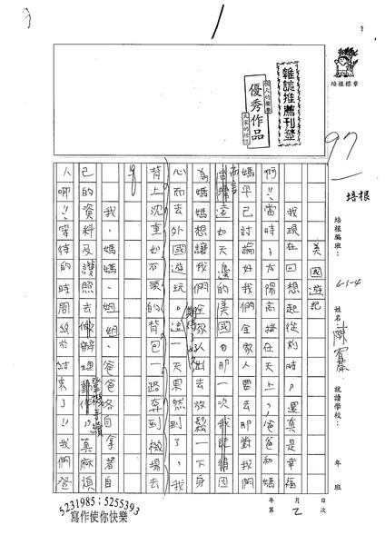 99W4402陳宥蓁 (1).jpg