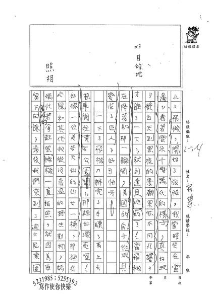 99W4402陳宥蓁 (2).jpg