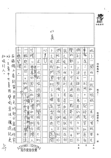 99W4402陳宥蓁 (3).jpg