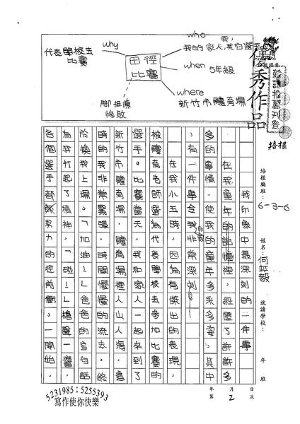 99W6402何虹毅 (1).jpg