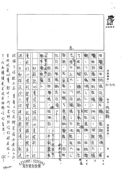 99W6402何虹毅 (2).jpg
