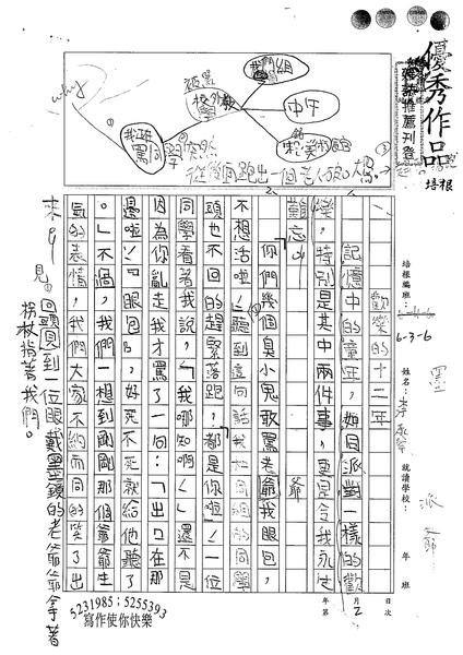 99W6402李承嶧 (1).jpg