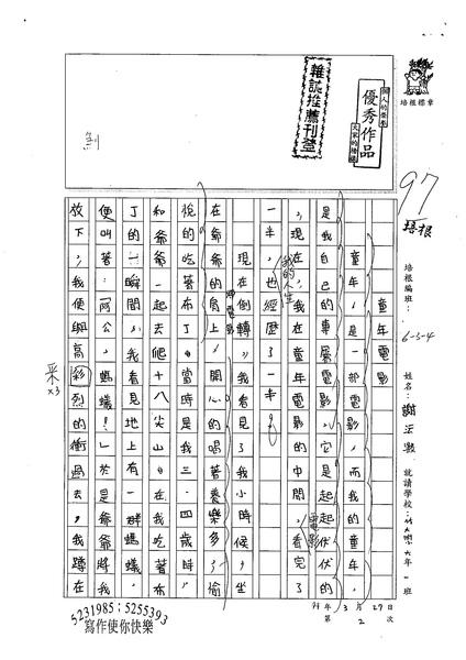 99W6402謝沄澂 (1).jpg