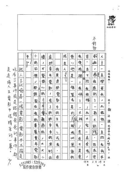 99W6402謝沄澂 (3).jpg