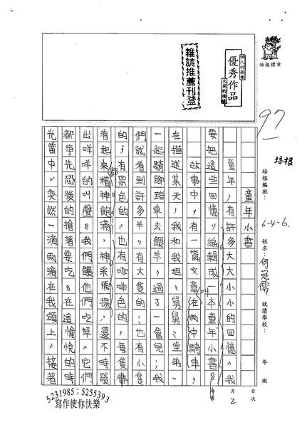 99W6402何冠儒 (1).jpg
