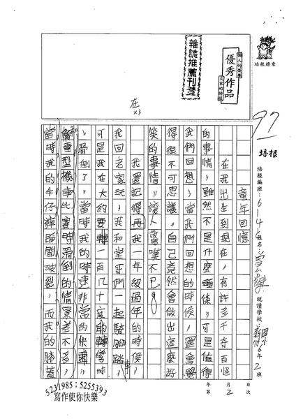 99W6402曾台傑 (1).jpg
