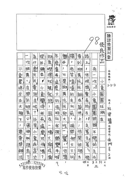 99W3403林姿慧 (1).jpg