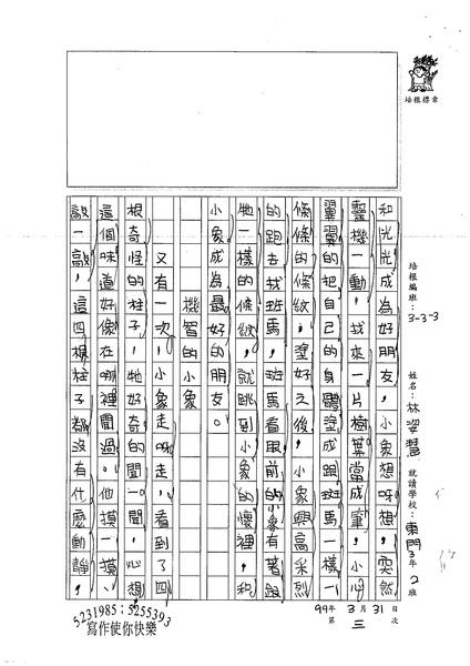 99W3403林姿慧 (2).jpg