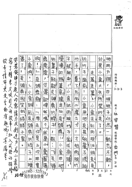 99W3403林姿慧 (3).jpg