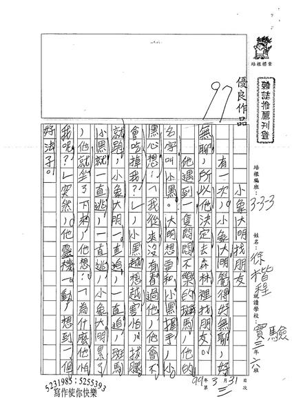 99W3403徐楷程 (1).jpg