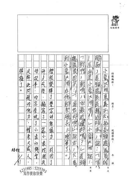 99W3403徐楷程 (3).jpg