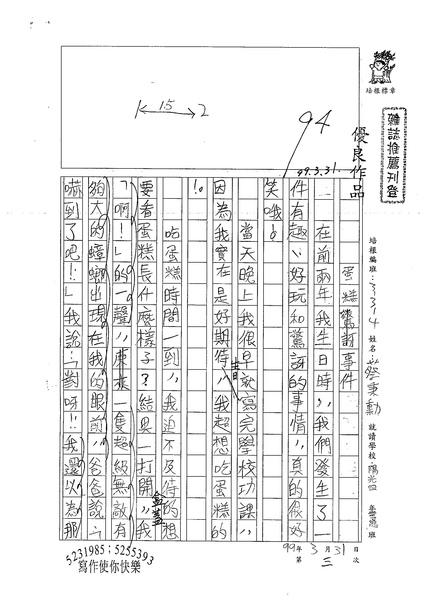 99W4403蔡秉謙 (1).jpg