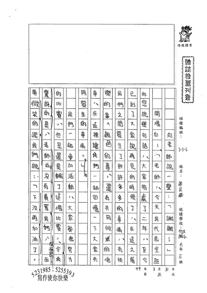 99W6403邵采葳 (1).jpg